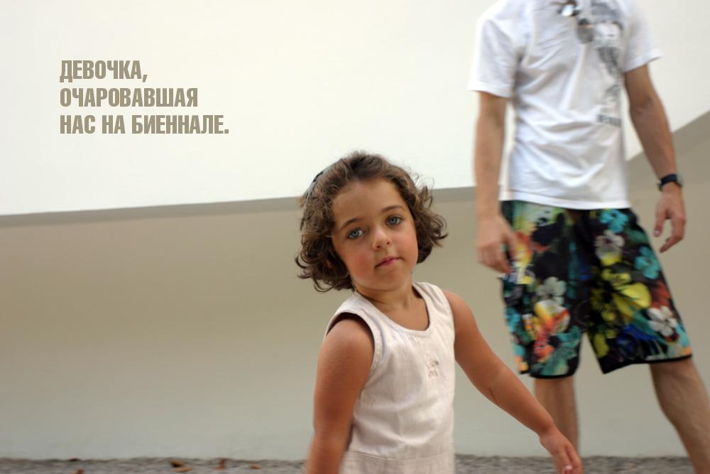 Венецианское Биеннале: девочка